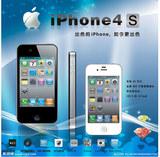 原装正品apple/苹果iphone4和4s手机 16G 移动联通电信三网通用